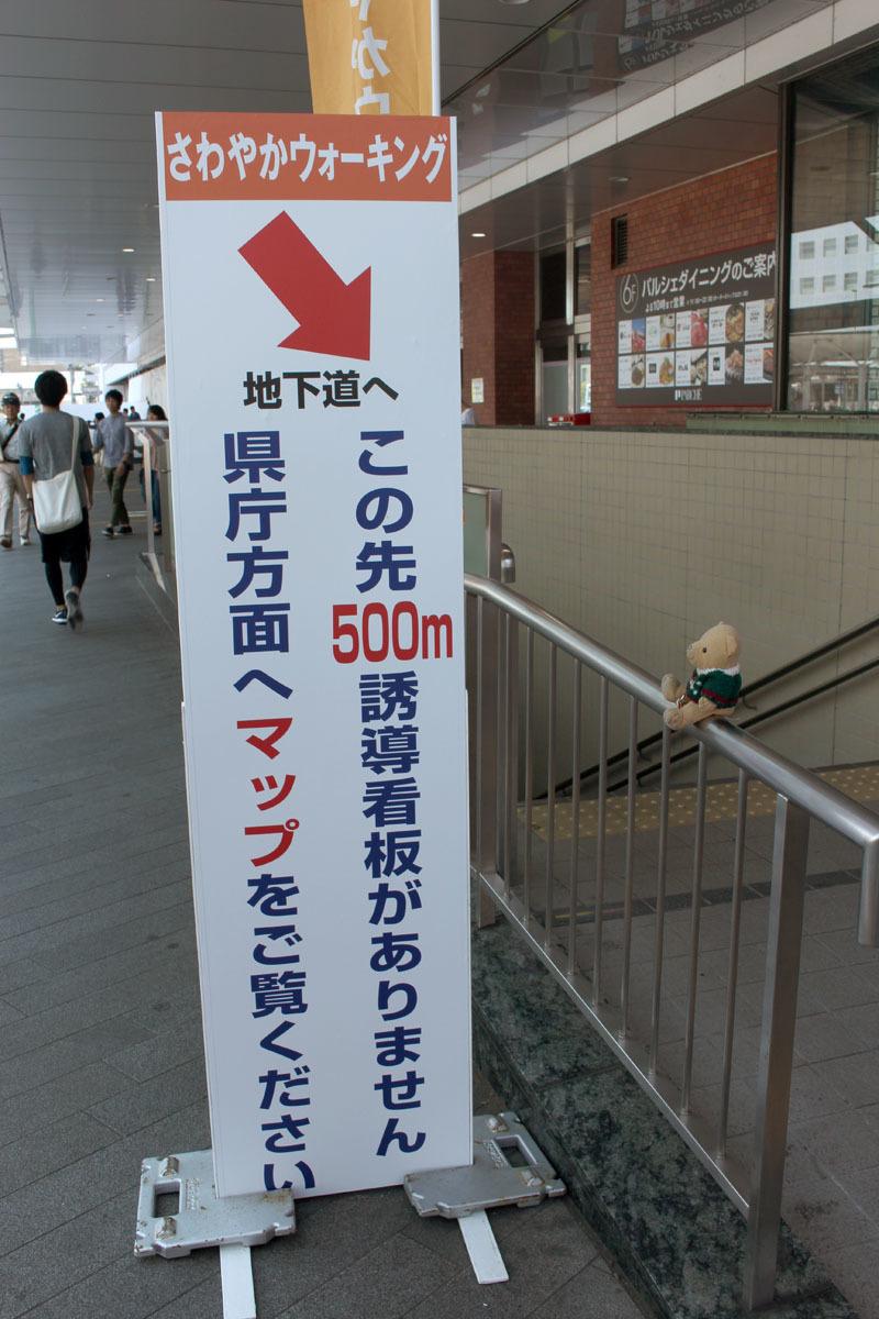 さわやかウォーキング➡地下道へ 静岡駅北口 170520