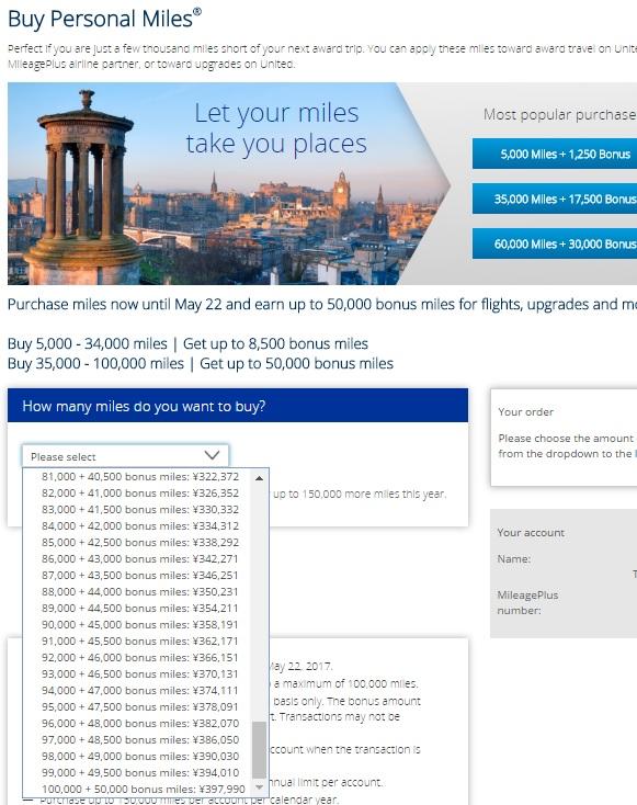 ユナイテッド航空マイレージプラスは、マイル購入で50%ボーナスマイルセール