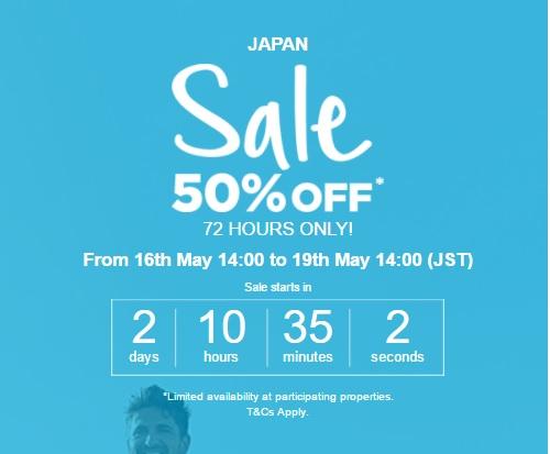 ヒルトンオーナーズ 日本を対象とした72時間のフラッシュセールを50%OFF