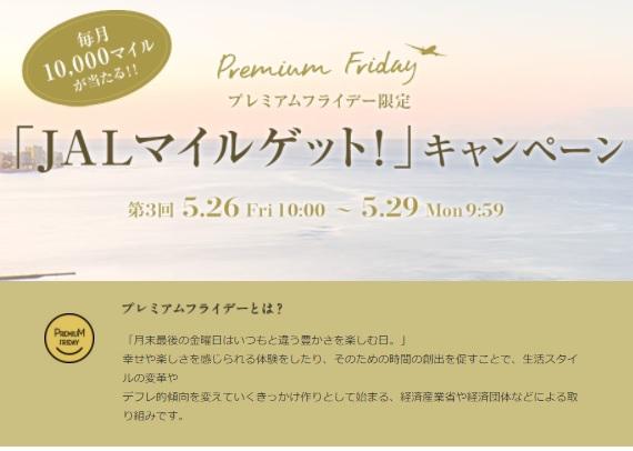JAL  「JALマイルゲット!」キャンペーン