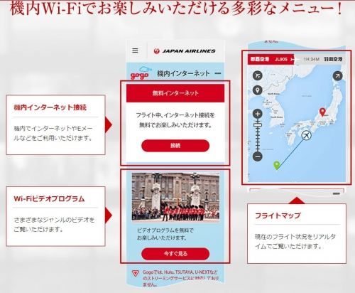 JAL 国内線の機内WiFiを無料に