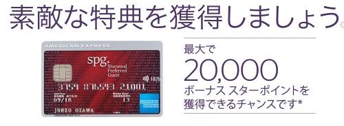 SPGアメリカン・エキスプレス・カード会員になって、最大20,000ポイント
