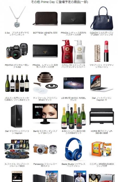 Amazonプライムデー 目玉商品やセール情報