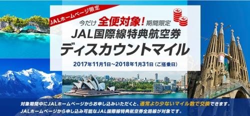 JALマイレージバンク:国際特典航空券ディスカウントマイルキャンペーン