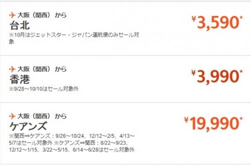 3日間限定 ジェットスター台北 片道¥3590~ その他、香港、マニラやオーストラリア線も