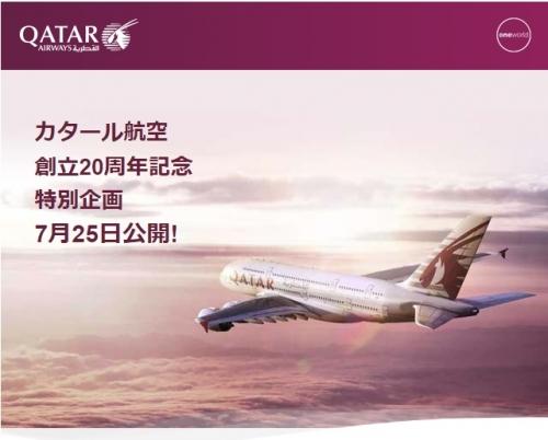 カタール航空 創立20周年記念特別企画 7月25日公開