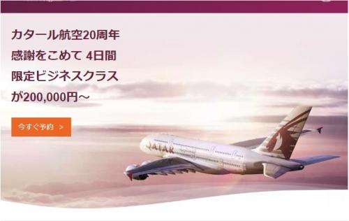 カタール航空20周年感謝をこめて 4日間だけの特別運賃ビジネスクラスが20万円~