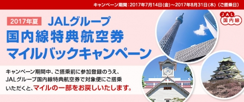 2017年夏 JALグループ国内線特典航空券マイルバックキャンペーン!