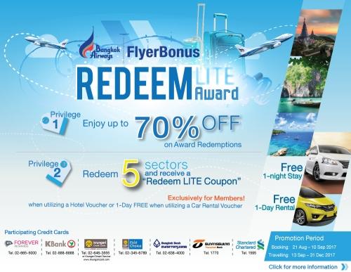 バンコク航空のフライヤーボーナスは、特典航空券の交換を70%OFF