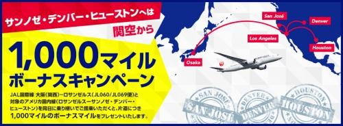 JAL サンノゼ・デンバー・ヒューストンへは関空から 1,000マイルボーナスキャンペーン