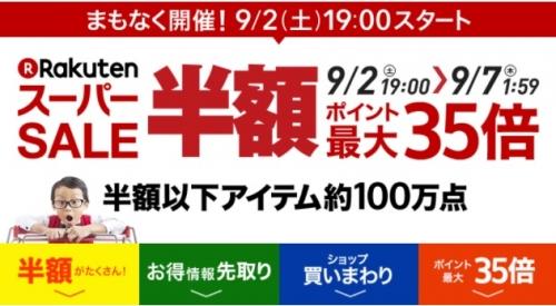 楽天スーパーSALEが9月2日に開催楽天トラベルもスーパーセールです