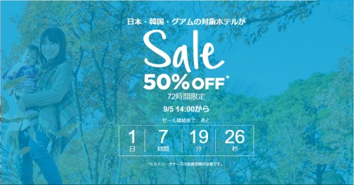 明日からヒルトンホテルでフラッシュセール 日本・韓国・グアムで50%OFF