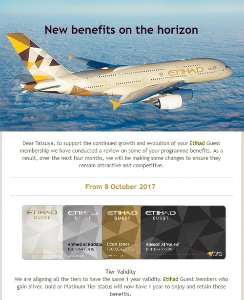 エティハド航空のマイレージ内容が変更になります。