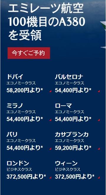 エミレーツ航空100機目のA380受領記念- 特別運賃はヨーロッパ54400円より