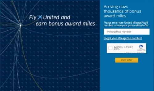 ユナイテッド航空のマイレージプラス ボーナスマイルなどのターゲットキャンペーン