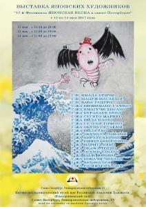 ロシア美術展ポスター