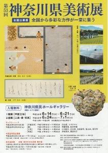 神奈川県美術展パンフ