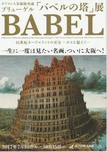 バベルの塔展パンフ