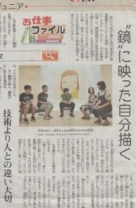 中日新聞に掲載された記事