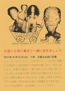 大須ハロウィンのお知らせ (1)