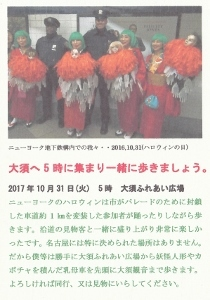 大須ハロウィンのお知らせ (2)