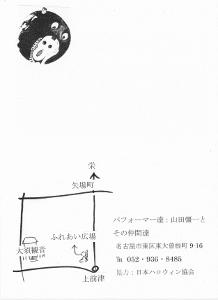 大須ハロウィンのお知らせ(3)