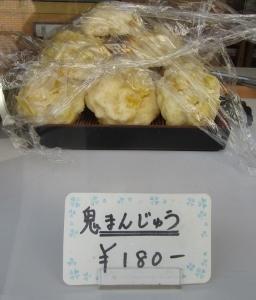店で売られている鬼饅頭