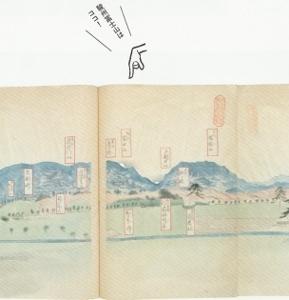 富士見原真景之図(部分)