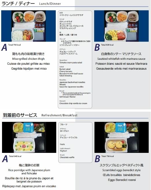 ana 機内食2017-5-1
