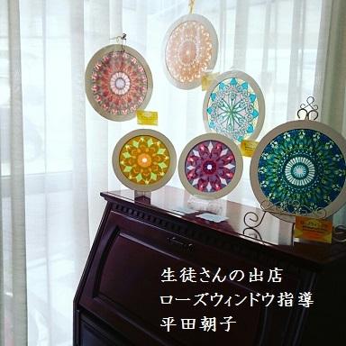 新潟県 石栗さま 展示様子