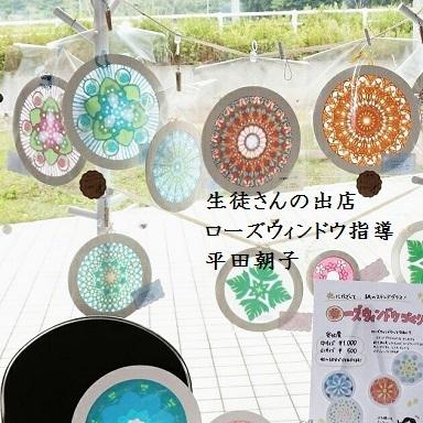 新潟県 石栗さま 展示様子2