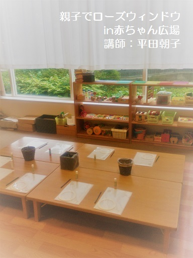 ローズウィンドウ教室in赤ちゃん広場