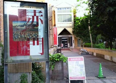 20170427東大博物館