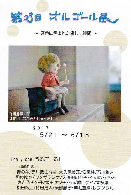 オルゴール展DM1