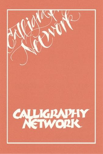 カリグラフィー・ネットワーク作品展 DM