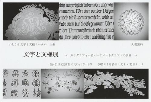 金沢 カリグラフィー作品展 DM