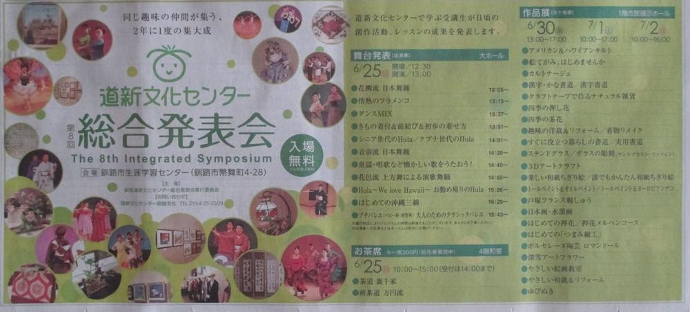 第8回 道新文化センター総合発表会 新聞広告