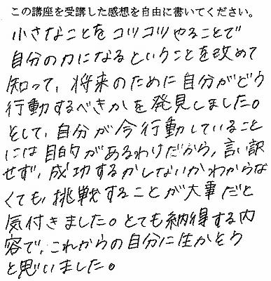 20170710_comment4.jpg