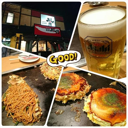 okonomiyaki_201705212325341c5.jpg