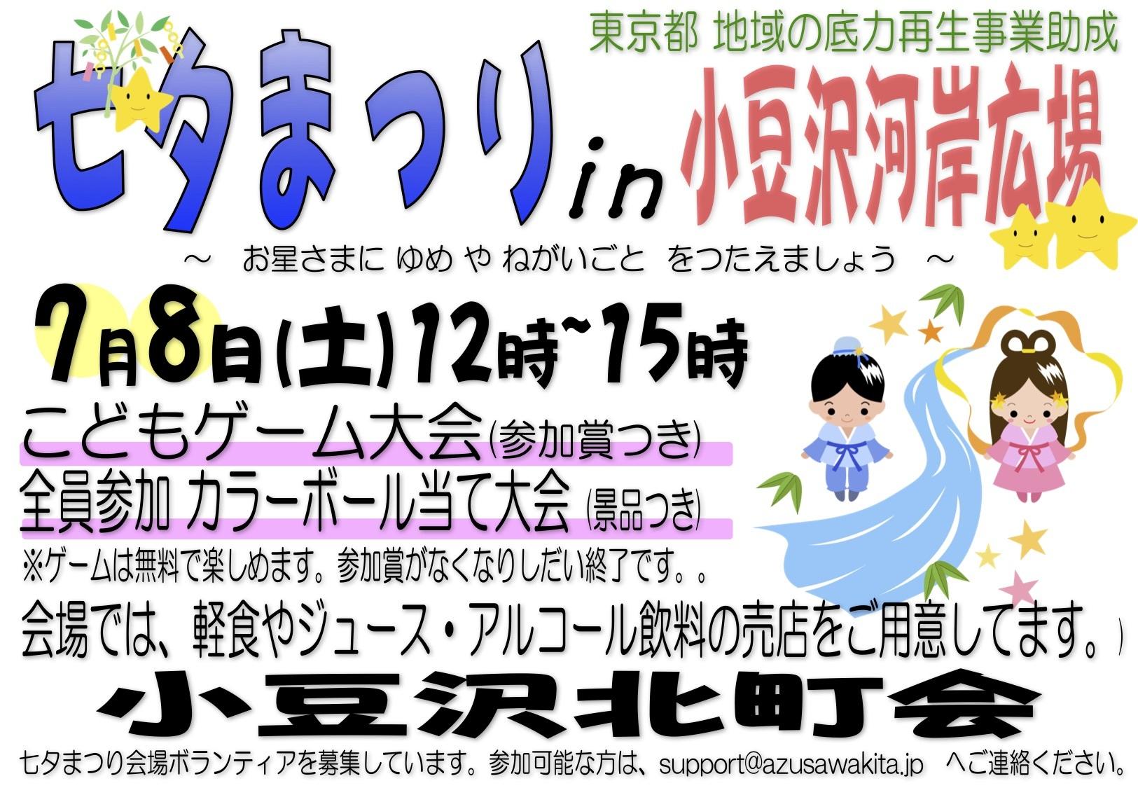 2017年7月8日(土)七夕まつり