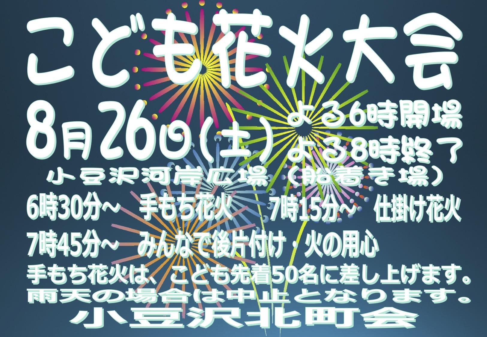 2017年8月26日(土)花火大会