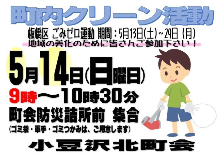 2017年5月14日(日)町会クリーン活動