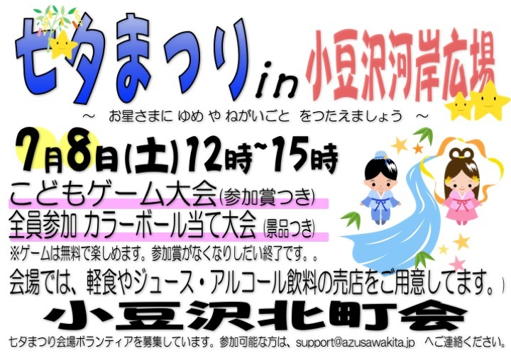 2017年5月28日(日)七夕まつり2017