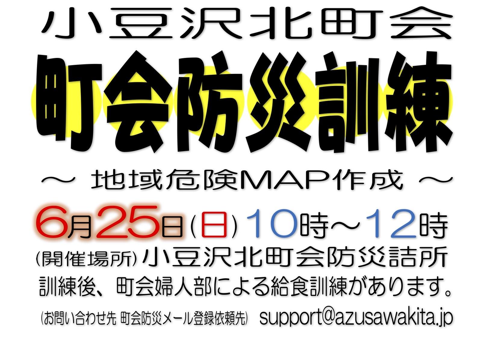 2017年6月25日(日)町会防災訓練
