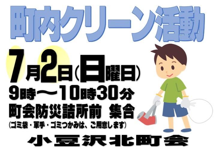 2017年7月2日(日)町会クリーン活動