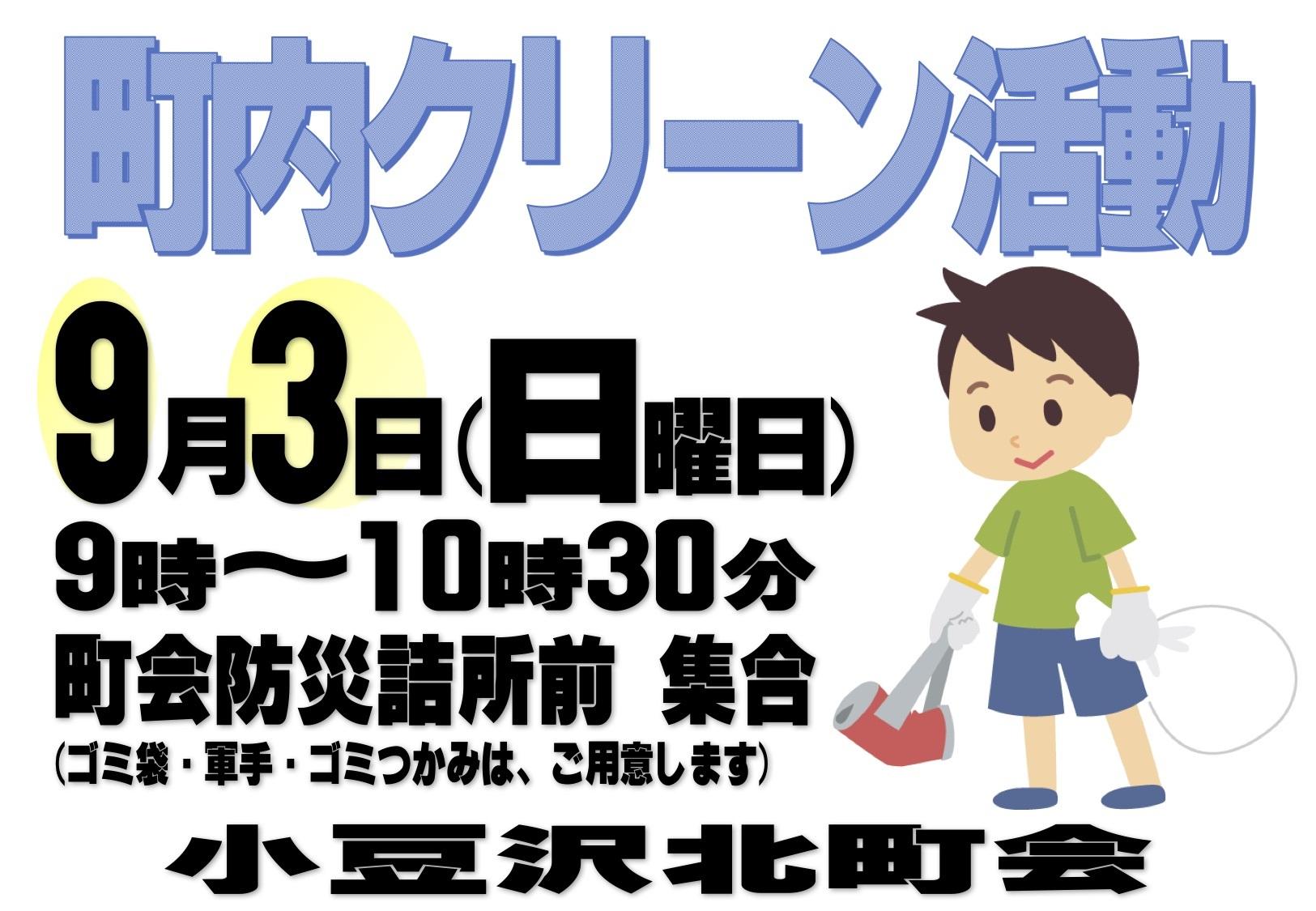 2017年9月3日(日)町会クリーン活動