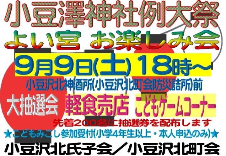 小豆澤神社例大祭2017 宵宮お楽しみ会