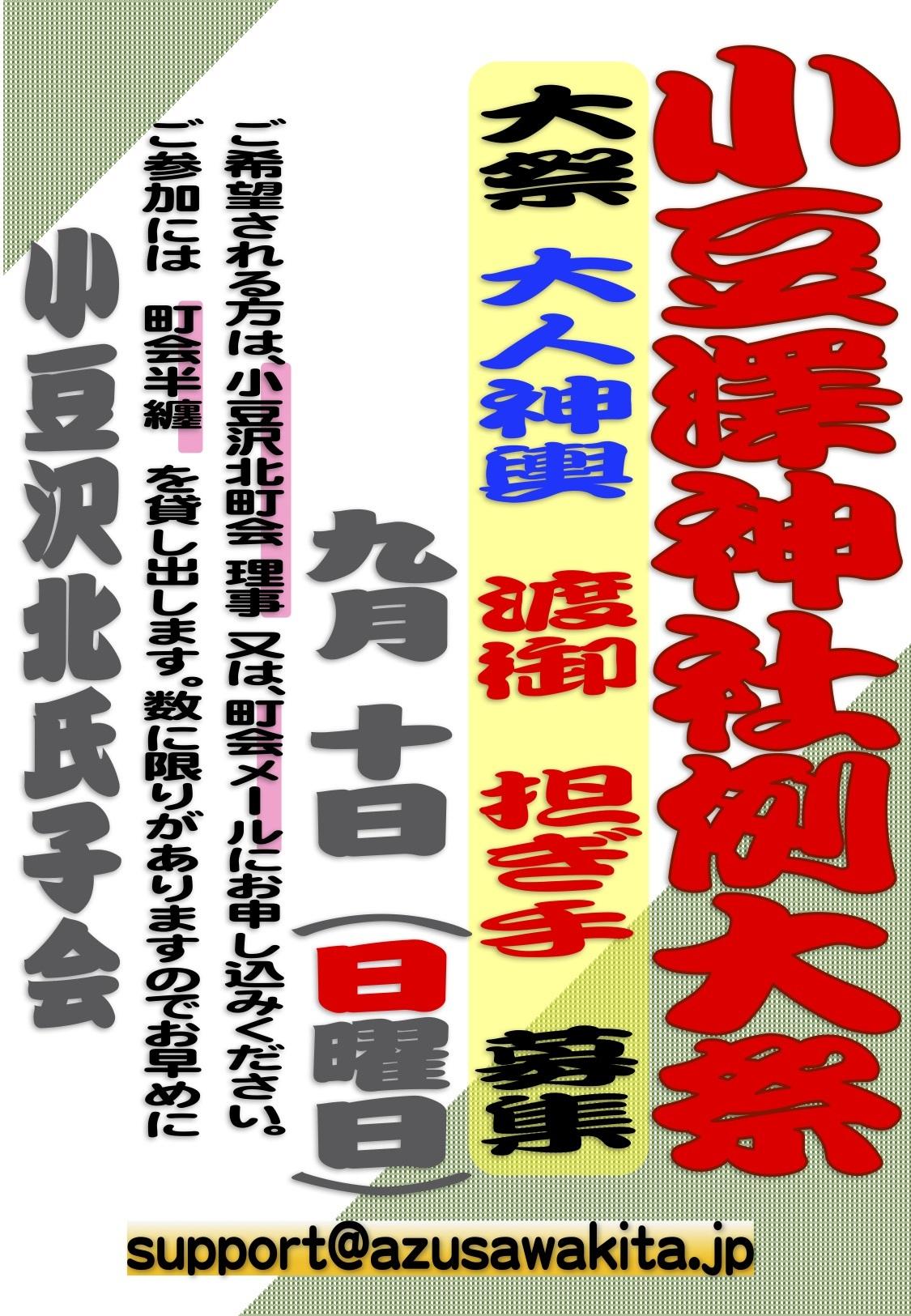2017年度小豆澤神社例大祭神輿渡御募集