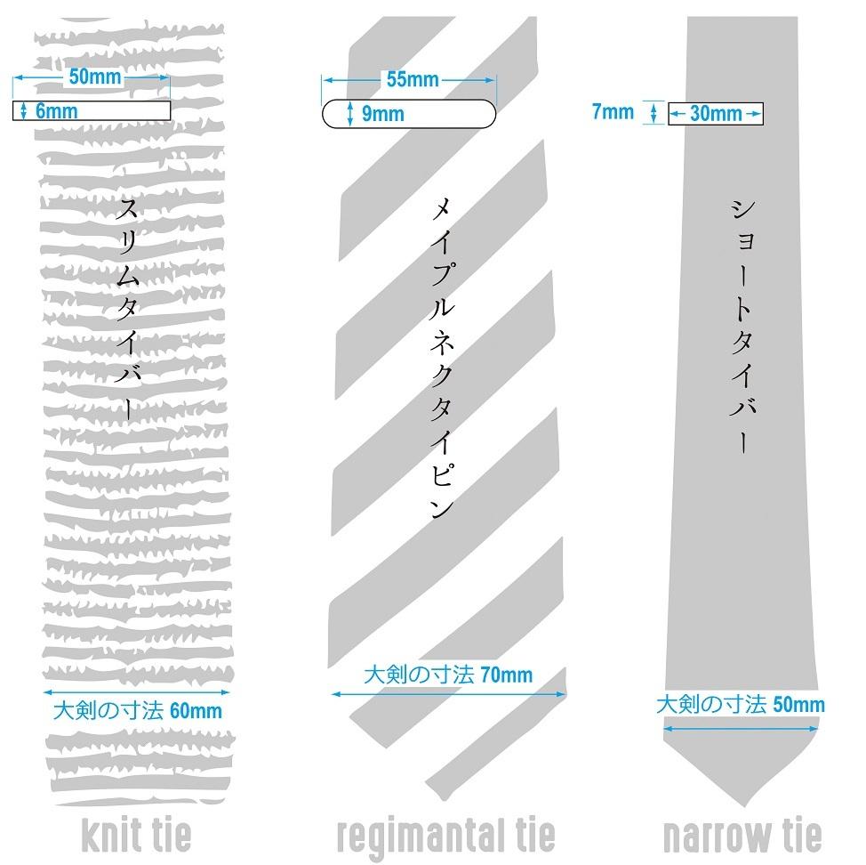 寸法図(ネクタイ)_edited