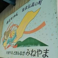 3mineyama2hagoromo.jpg